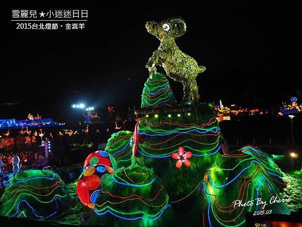 20150301台北燈節014