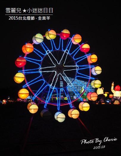 20150301台北燈節022