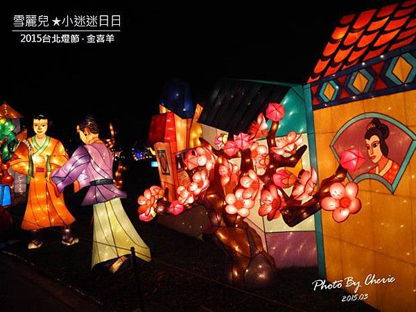 20150301台北燈節025