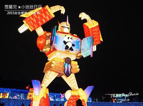 20150301台北燈節029