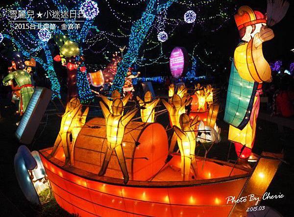 20150301台北燈節032