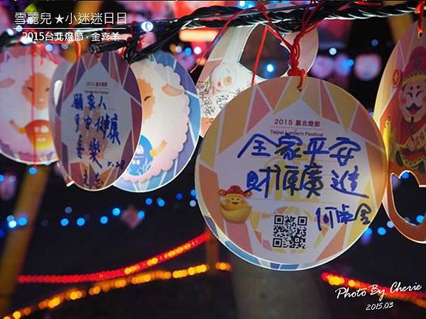 20150301台北燈節035