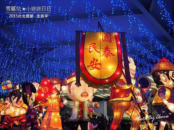 20150301台北燈節038