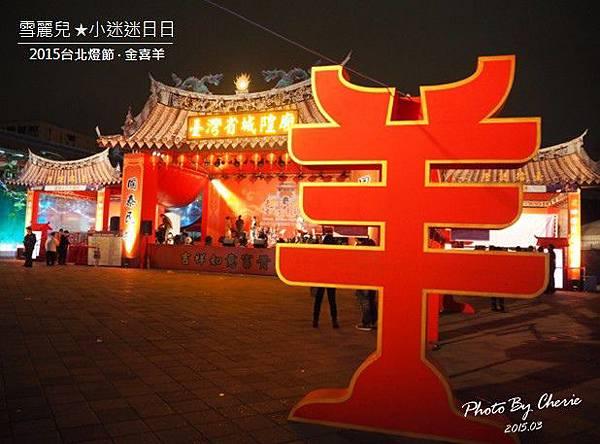 20150301台北燈節042