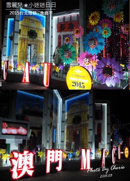 20150301台北燈節045