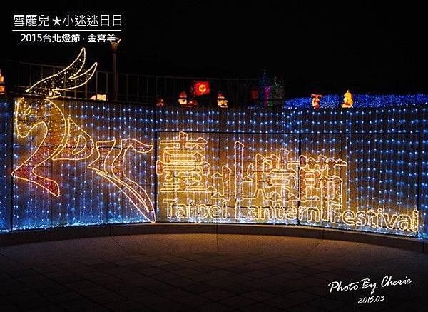 20150301台北燈節048