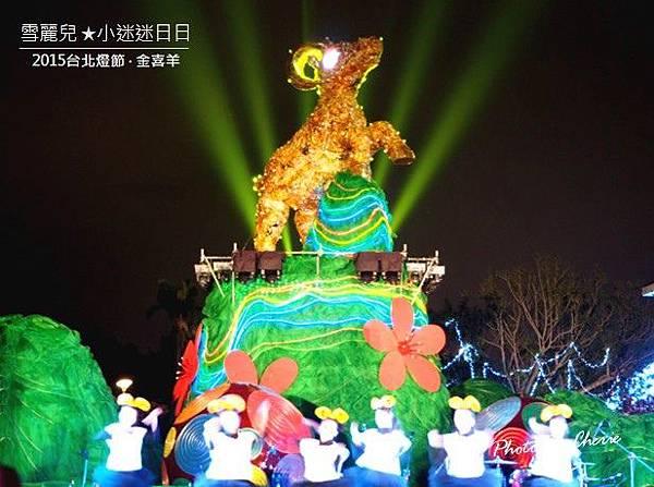 20150301台北燈節049