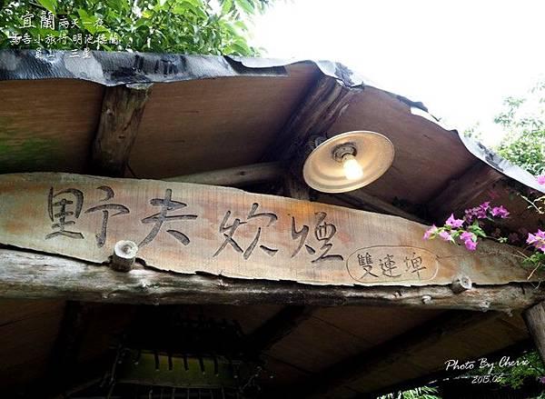 2015052930馬告小旅行011.jpg
