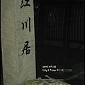 2010-09-25 烏樹林 + 中壢江戶川 029.jpg