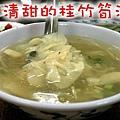 脆甜嫩的桂竹筍湯.jpg