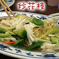 唯一遜掉的芹菜炒花枝.jpg