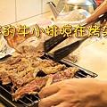 2-1.將醃好的牛小排攤平上烤排.jpg