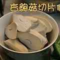 3-2.杏飽菇切片備用.jpg
