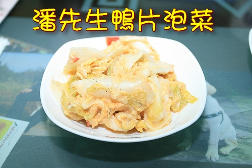 8-1.潘先生鴨片泡菜.jpg