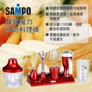 聲寶SAMPO魔力神奇料理棒ZS-L1030L02.jpg