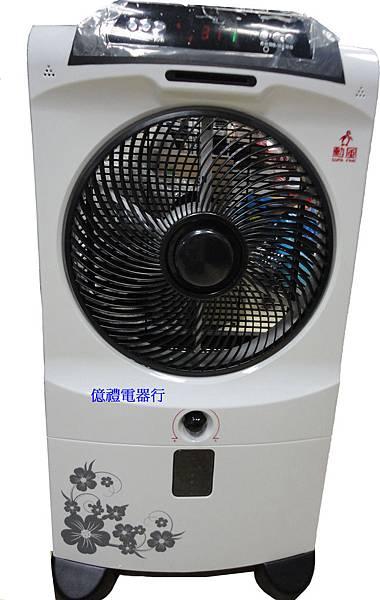 勳風微電腦水冷扇HF-5032HC公logo.jpg