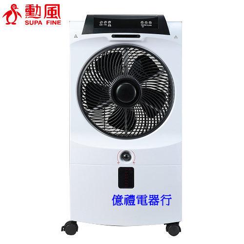 勳風水冷扇HF-5032公司logo.jpg