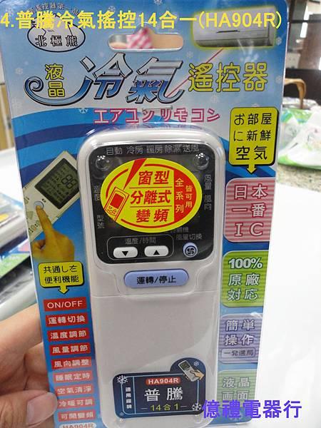 普騰冷氣搖控14合1(HA-904R)