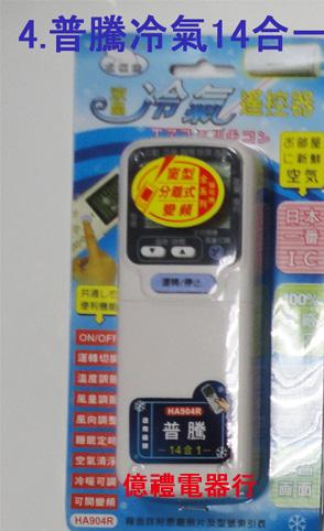 04普騰冷氣搖控14合1(HA904R)綜一