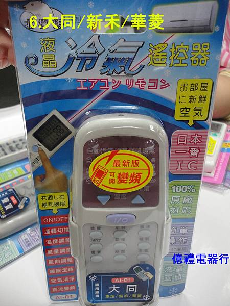 大同/華菱/東芝冷氣搖控器AI-D1