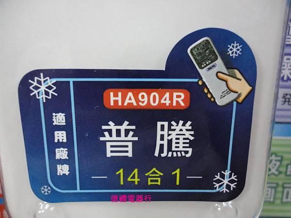 普騰冷氣搖控14合1(HA-904R)單圖