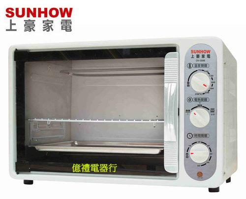 上豪30L大烤箱OV-3088(台灣製造!!公司貨)