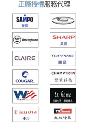 聲寶服務品牌