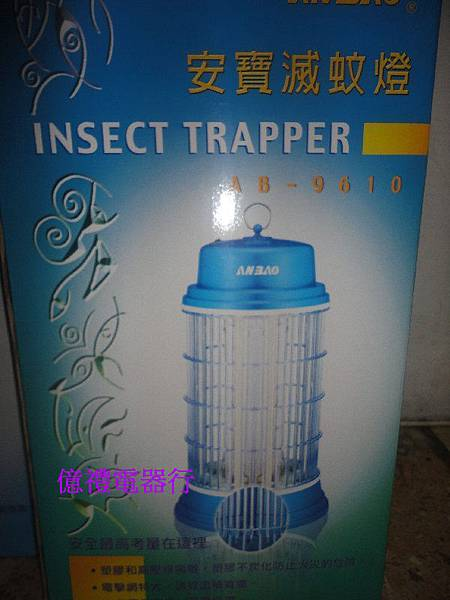 安寶10w捕蚊燈AB-9610公logo.jpg