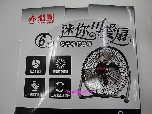勳風6吋桌立扇HF-1006公logo2.jpg