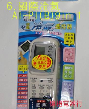 綜2-06國際9in1冷氣搖控