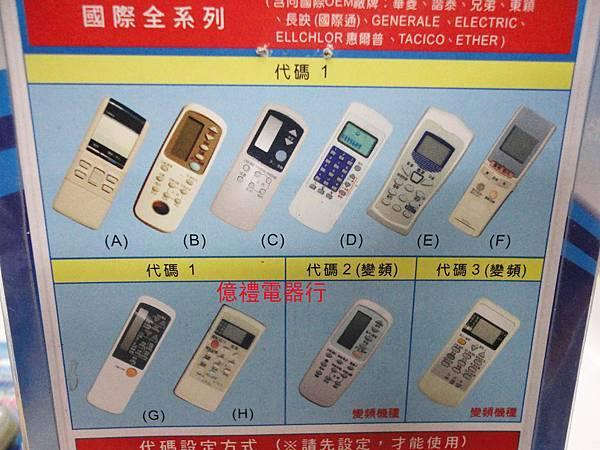 二03國際全系列AI-P1冷氣搖控01