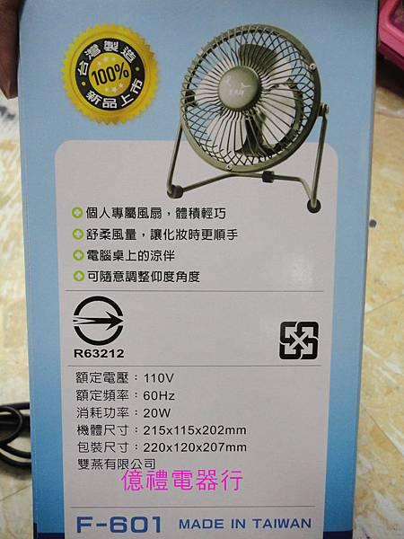 雙燕6吋桌立扇F-601公logo3.jpg