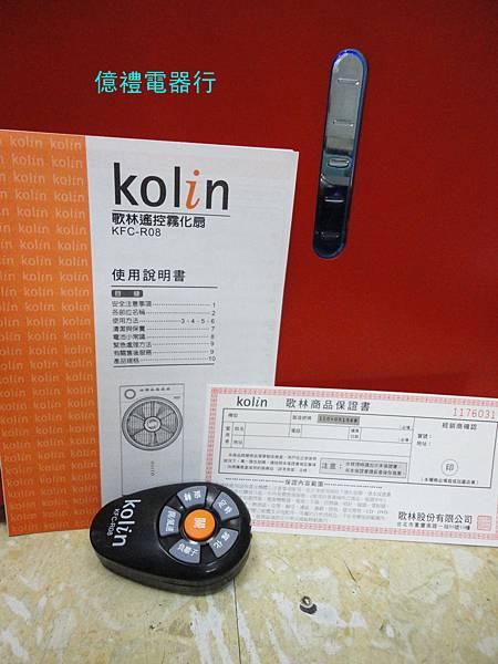 歌林水冷扇KFC-R08公logo2.jpg