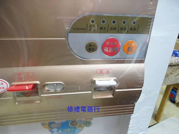 元山飲水機YS-899DW公logo.jpg
