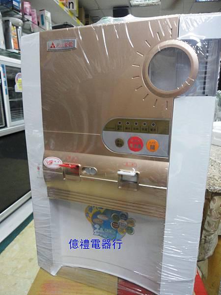 元山飲水機YS-899DW公logo1.jpg
