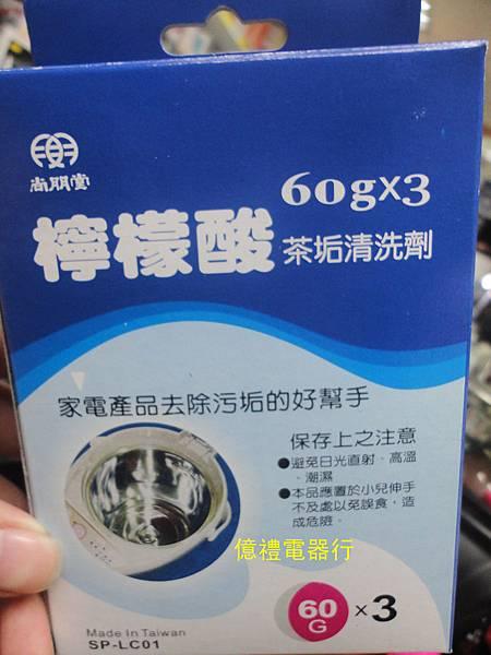 尚朋堂檸檬酸SP-LC01公logo.jpg
