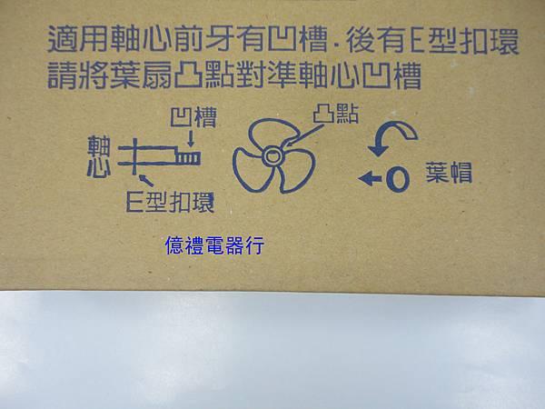 風騰10吋扇葉P-10公logo1.jpg