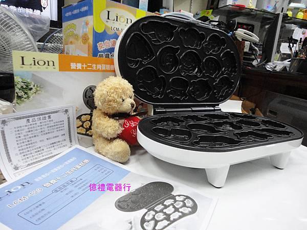 獅子心蛋糕機LCM-123公logo3.jpg