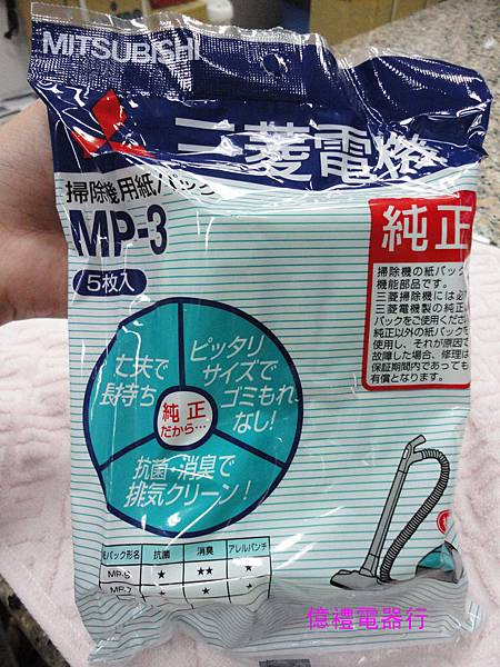 三菱集塵袋MP-3.jpg