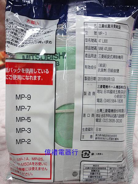 三菱集塵袋MP-3公logo.jpg