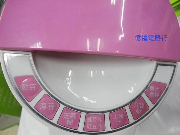 尚朋堂豆漿機SBN-133公logo.jpg