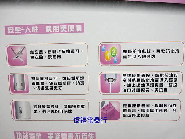 尚朋堂豆漿機SBN-133公logo2.jpg