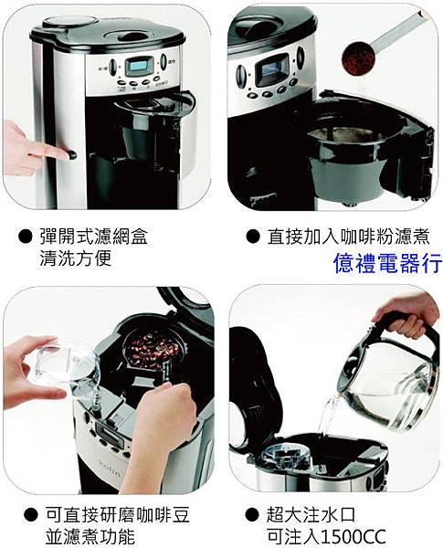 歌林咖啡機CO-R401B公logo.jpg