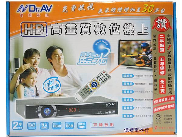 聖崗高畫質數位機上盒SK-2i公logo1.jpg