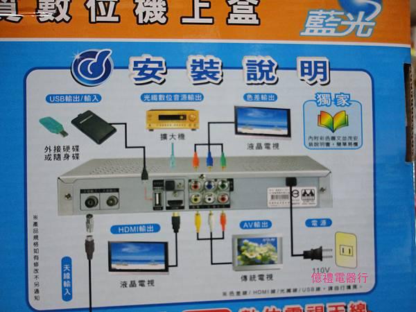 聖崗高畫質數位機上盒SK-2i公logo2.jpg