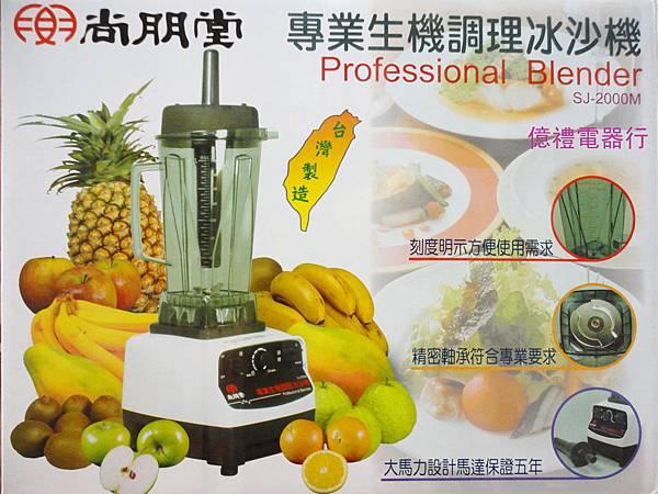 尚朋堂專業調理冰砂機-果汁機SJ-2000M公.jpg