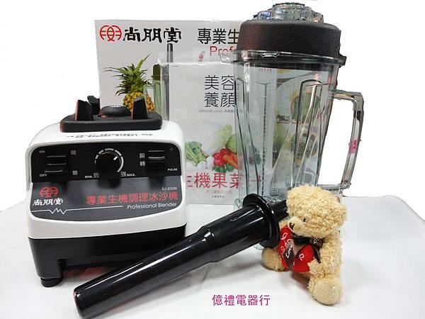 尚朋堂專業調理冰砂機-果汁機SJ-2000M公3.jpg