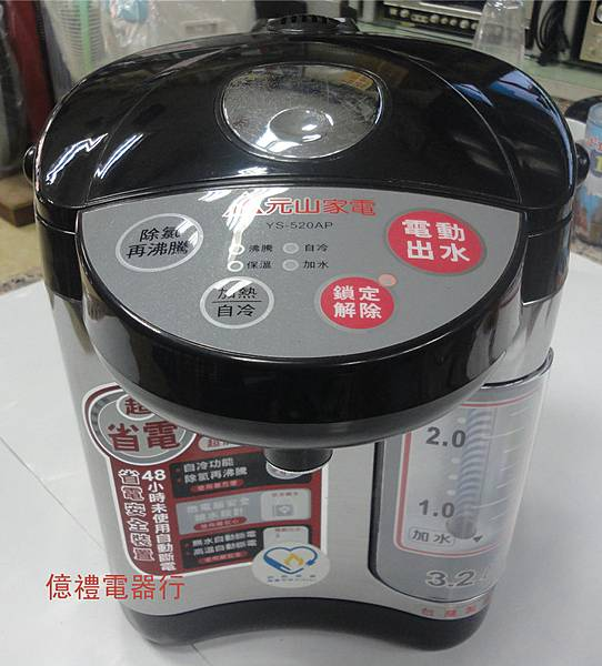 元山熱水瓶YS-520AP公logo.jpg
