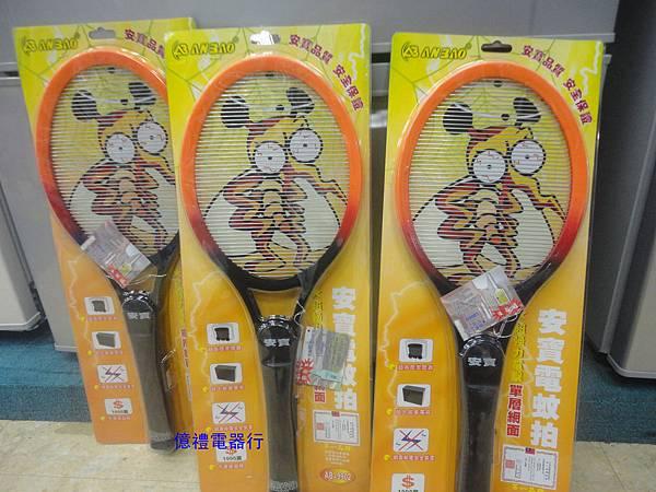 安寶捕蚊拍AB-9902(公)logo.jpg