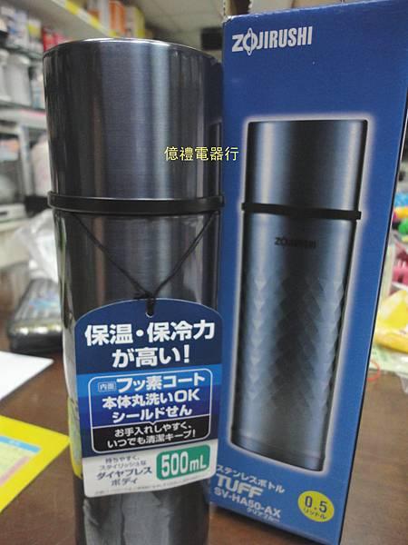 象印保溫瓶SV-HA50公logo.jpg